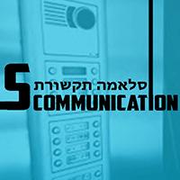 סלאמה תקשורת