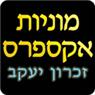 מוניות אקספרס זכרון יעקב בזכרון יעקב