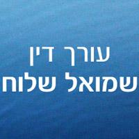 שמואל שלוח-עורך דין ומגשר