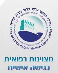 בית חולים פוריה-אקו לב מבחני מאמץ בפוריה עילית