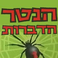 הנטר הדברות בחיפה
