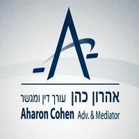 """עו""""ד כהן אהרון"""