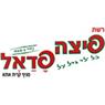 פיצה פדאל - תמונת לוגו