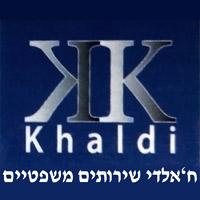 ח'אלדי שירותים משפטיים