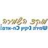 """מוקד שמירה וניקיון בע""""מ בירושלים"""