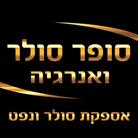 סופר סולר ואנרגיה בירושלים