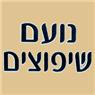 נועם שיפוצים - תמונת לוגו