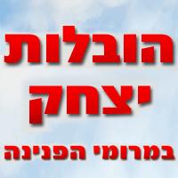 מובילי יצחק