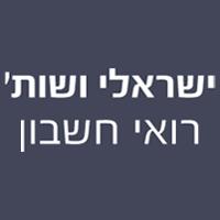 ישראלי ושות'-רואה חשבון