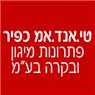 """טי.אנד.אמ כפיר פתרונות מיגון ובקרה בע""""מ בתל אביב"""
