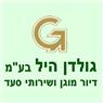 """גולדן היל בע""""מ - תמונת לוגו"""