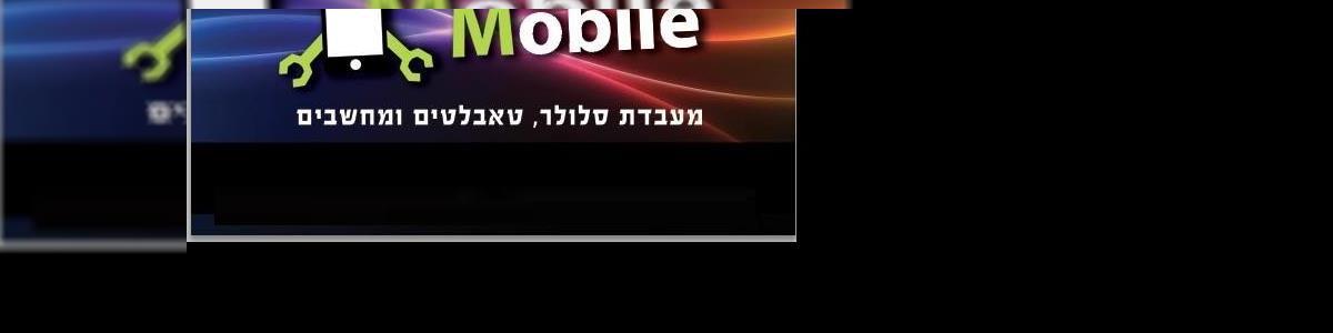 פיקס מיקס מובייל fix mix mobile - תמונה ראשית