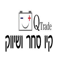 מצבר עד הבית -קיו סחר ושיווק