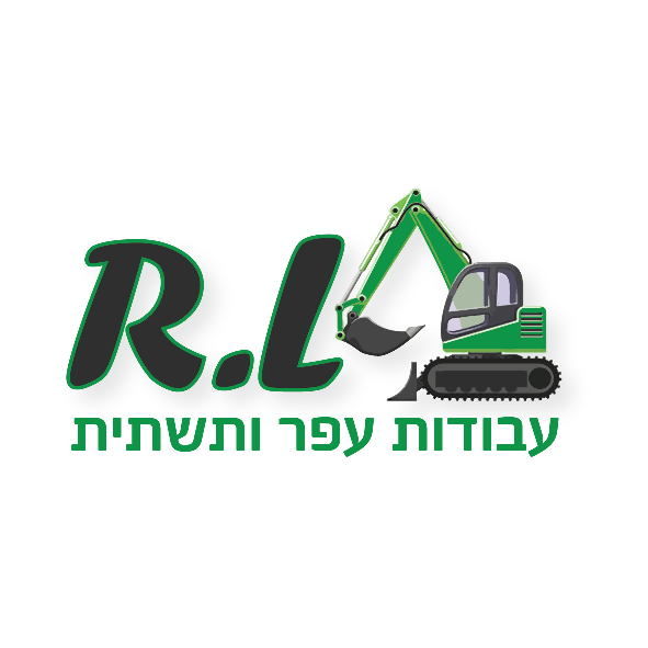 R-L הראל חלף עבודות עפר ותשתית