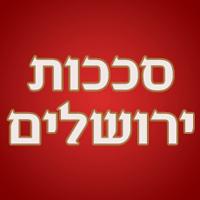סככות ירושלים- פתרונות הצללה