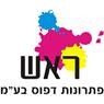 """ראש פתרונות דפוס בע""""מ - תמונת לוגו"""