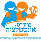 גלי עד - עבודה עברית
