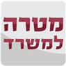 מטרה למשרד בתל אביב