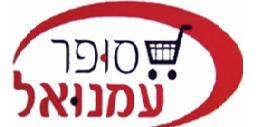 """עמנואל סחר א.ר בע""""מ"""