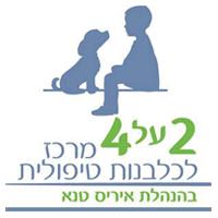 2 על 4 מרכז לכלבנות טיפולית