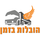 הובלות בזמן- לוגו