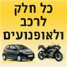 כל חלק לרכב ולאופנועים - תמונת לוגו
