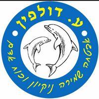 """ע.דולפין בע""""מ"""