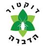 דוקטור הדברה- לוגו
