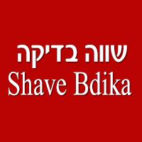 שווה בדיקה - Shave Bdika