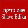 שווה בדיקה - Shave Bdika ברעננה