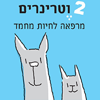 שני וטרינרים