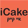 איי קייק  - I Cake בסביון