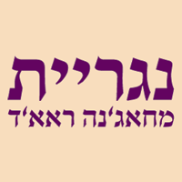 נגריית מחאג'נה ראא'ד בפרדס חנה-כרכור