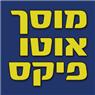 מוסך אוטו פיקס - תמונת לוגו