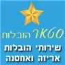 סטאר הובלות בתל אביב
