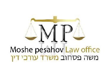 משה פסחוב - משרד עורכי דין