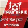 MDfighters - לוחמי מגן דוד בהוד השרון