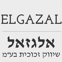 """אלגזאל שיווק זכוכית בע""""מ"""