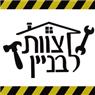 צוות לבניין - שיפוצים - תמונת לוגו