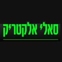 סאלי אלקטריק בתל אביב