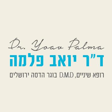 """ד""""ר פלמה יואב בחיפה"""