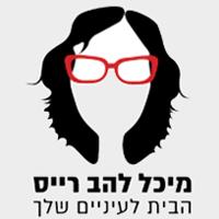 מיכל להב רייס אופטומטריסטית - תמונת לוגו