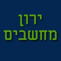 ירון מחשבים