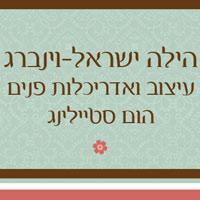 הילה ישראל וינברג פנים והום סטיילינג