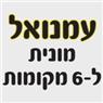 עמנואל מונית ל6 מקומות - תמונת לוגו