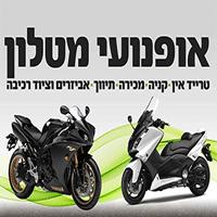 אופנועי מטלון