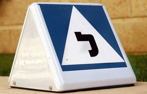 רומנו יהודה - מורה נהיגה