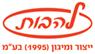 """להבות ייצור ומיגון (1995) בע""""מ - תמונת לוגו"""