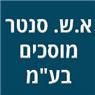 """א.ש.סנטר מוסכים בע""""מ - תמונת לוגו"""