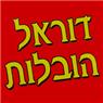דוראל הובלות - תמונת לוגו